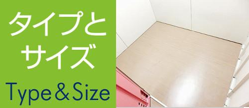 トランクルームのサイズ詳細