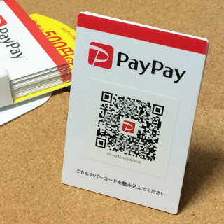 PayPay支払い対応